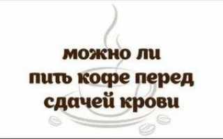 Перед сдачей анализов крови нельзя пить кофе
