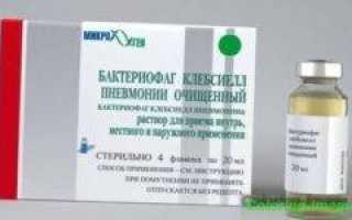 Клебсиелла пневмония 10 в 4 степени в мазке у женщины